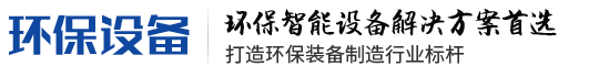 智能環保(bao)設備類網站織夢模(mo)板(帶手機端(duan))